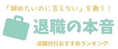 退職代行おすすめランキング~退職の本音~